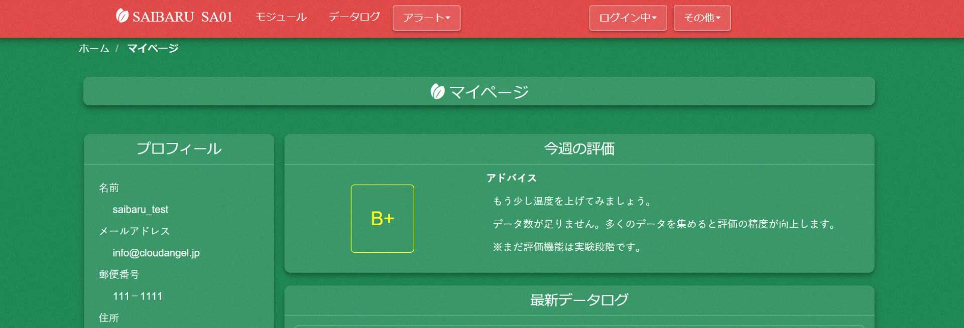 SAIBARU(水耕サポートシステム)