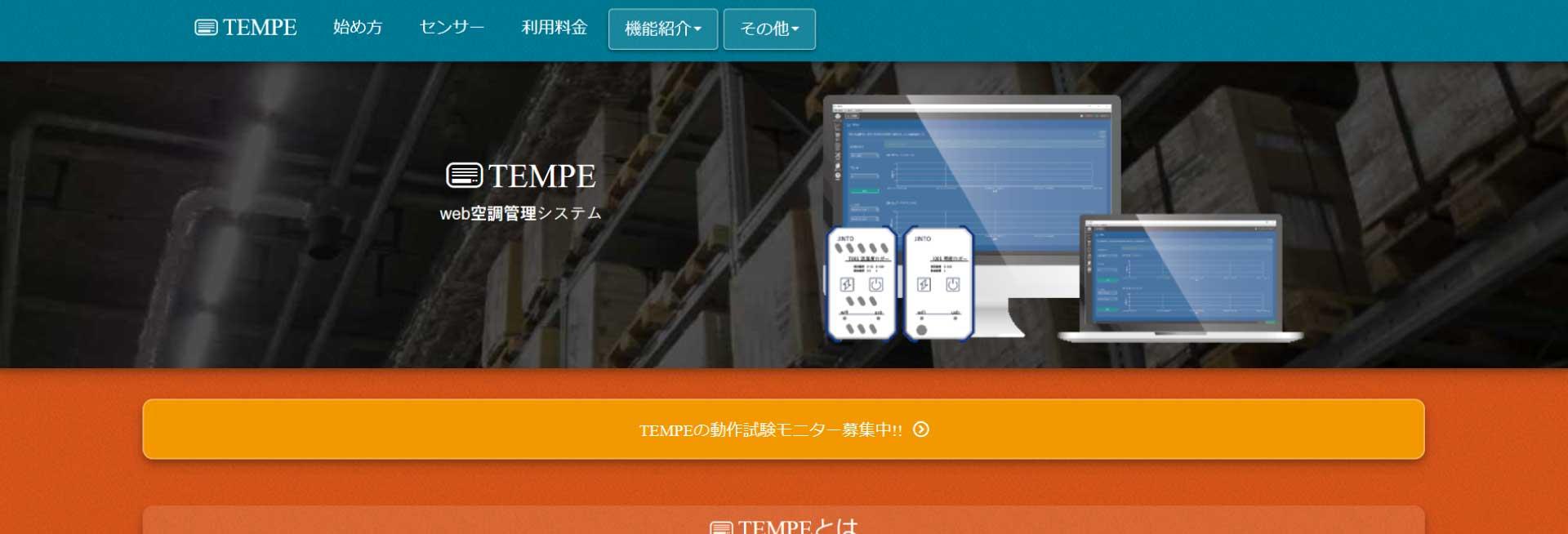 TEMPE(web空調管理システム)