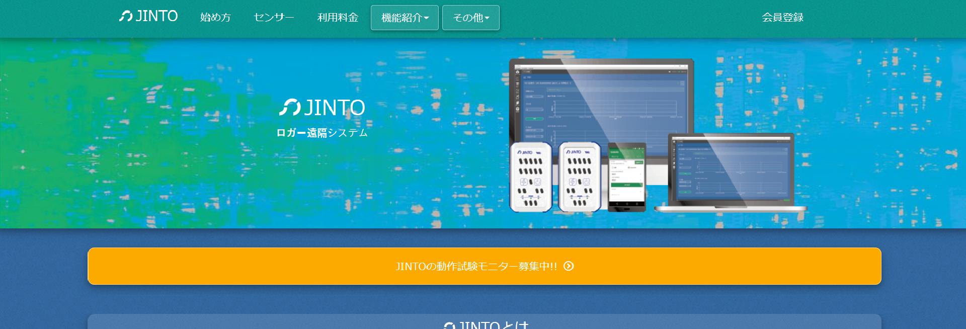 JINTO(遠隔ロガーシステム)